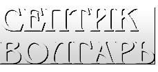 Септик Волгарь